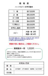 ハードカバー文字打製本・簡易製本の価格表