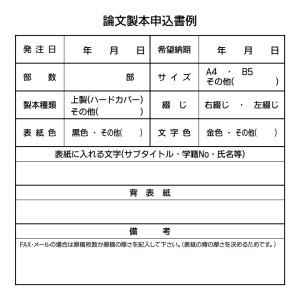 論文製本申込事例