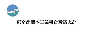 東京都製本工業組合新宿支部