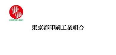 東京都印刷工業組合