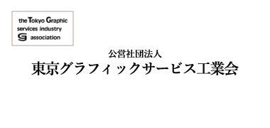 公益社団法人東京グラフィックサービス工業会
