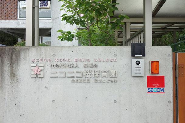 ニコニコ桜保育園の入り口