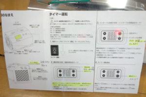 オゾンクラスター1400のタイマー設定