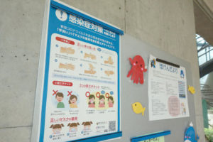 保育園の感染症対策のポスター